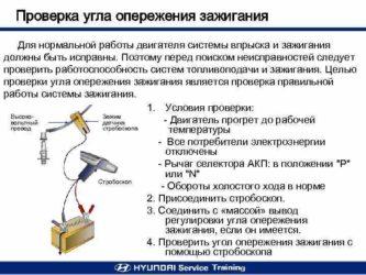 Что такое регулировка угла опережения зажигания?