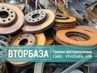Куда сдать старые тормозные диски?